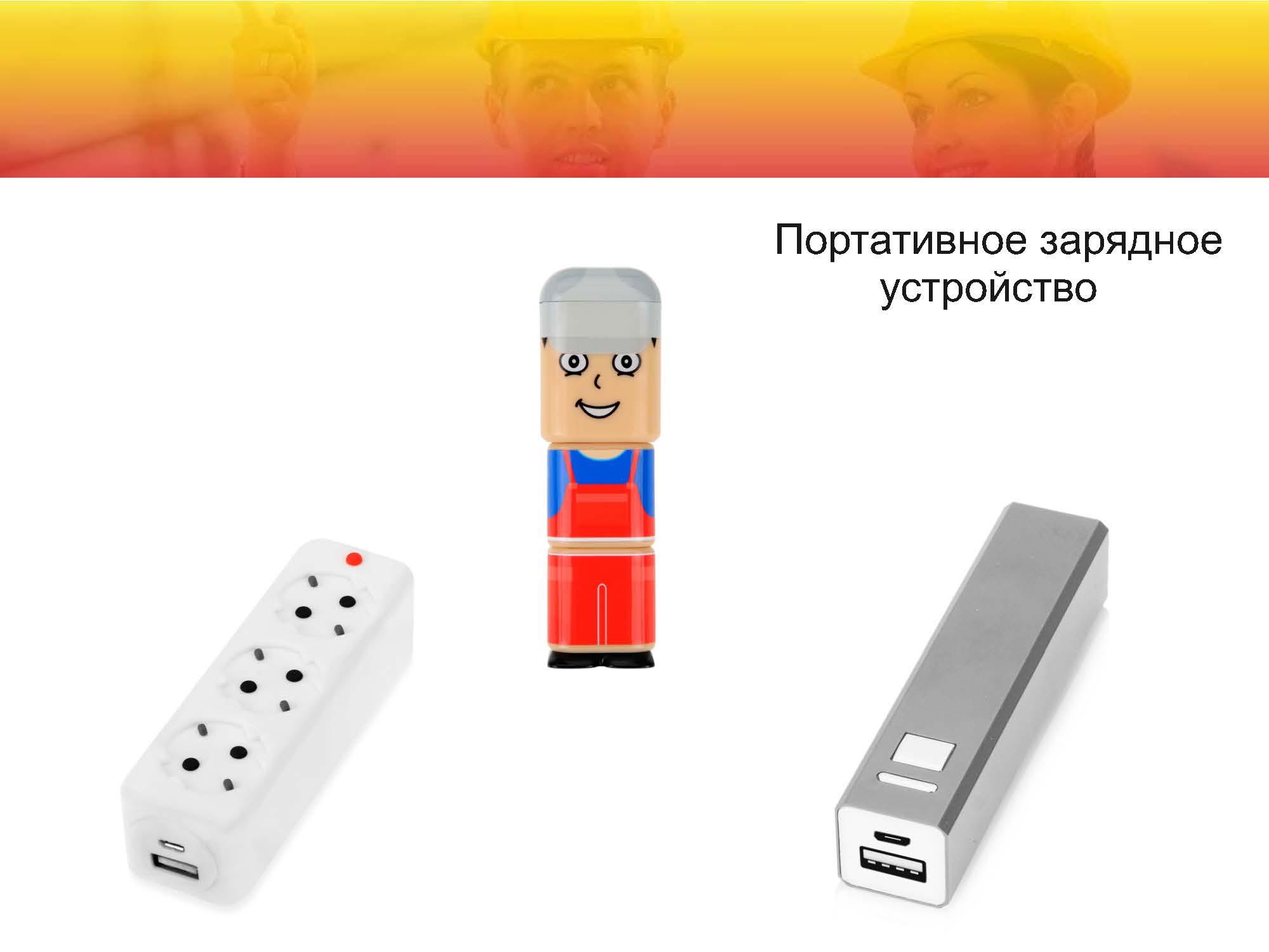 Презентация от PromoPrime  День Строителя_Страница_15