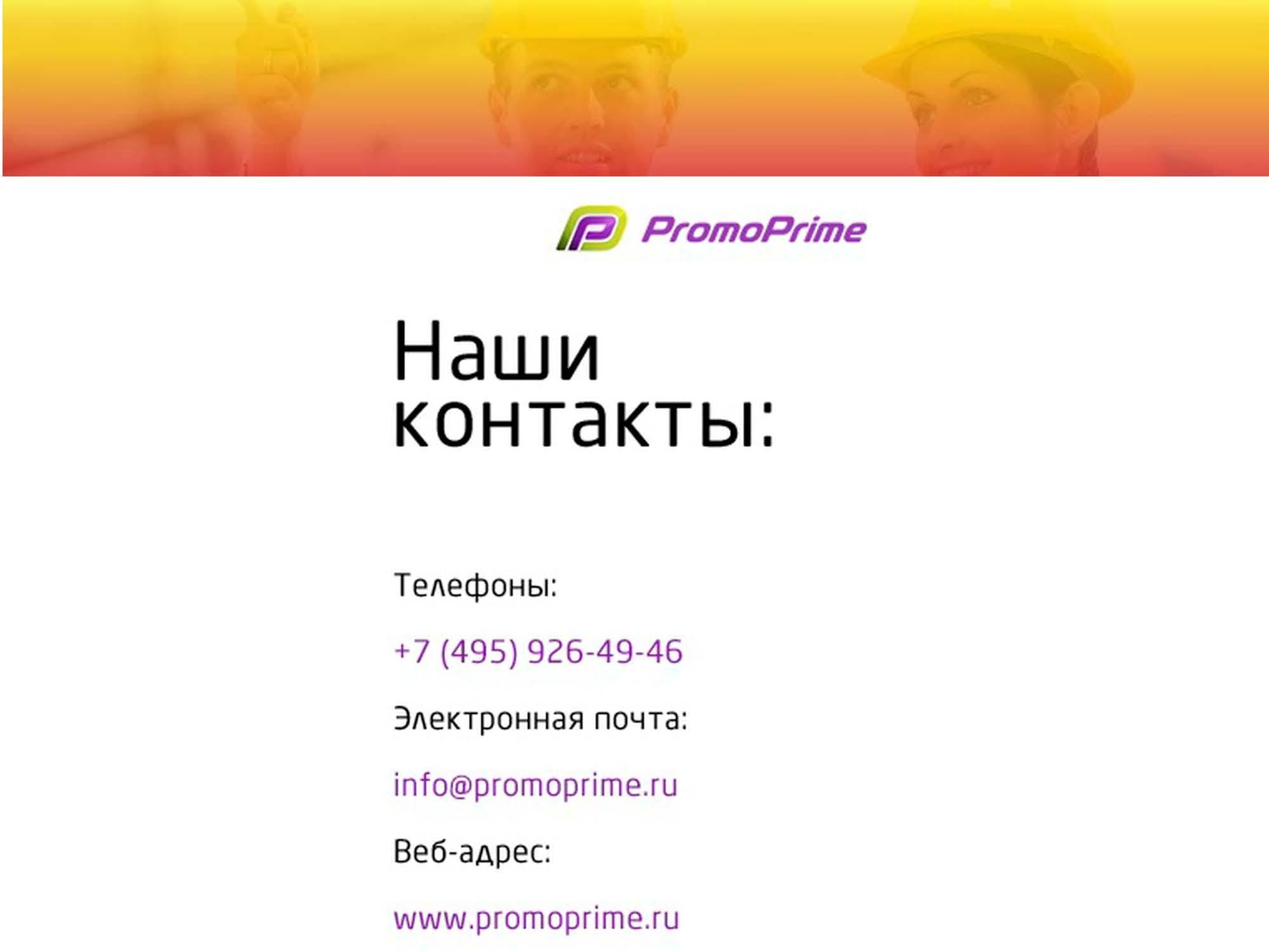 Презентация от PromoPrime  День Строителя_Страница_16