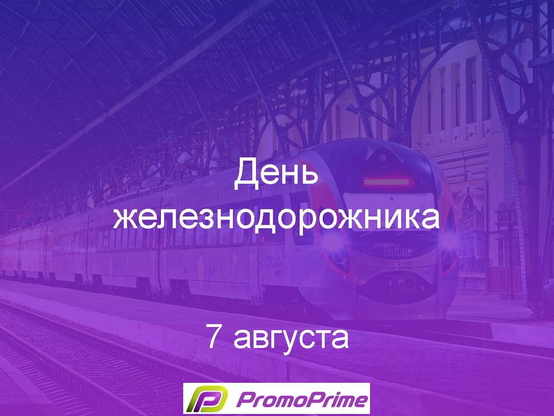 den_zheleznodorozhnika_07.08_Страница_01