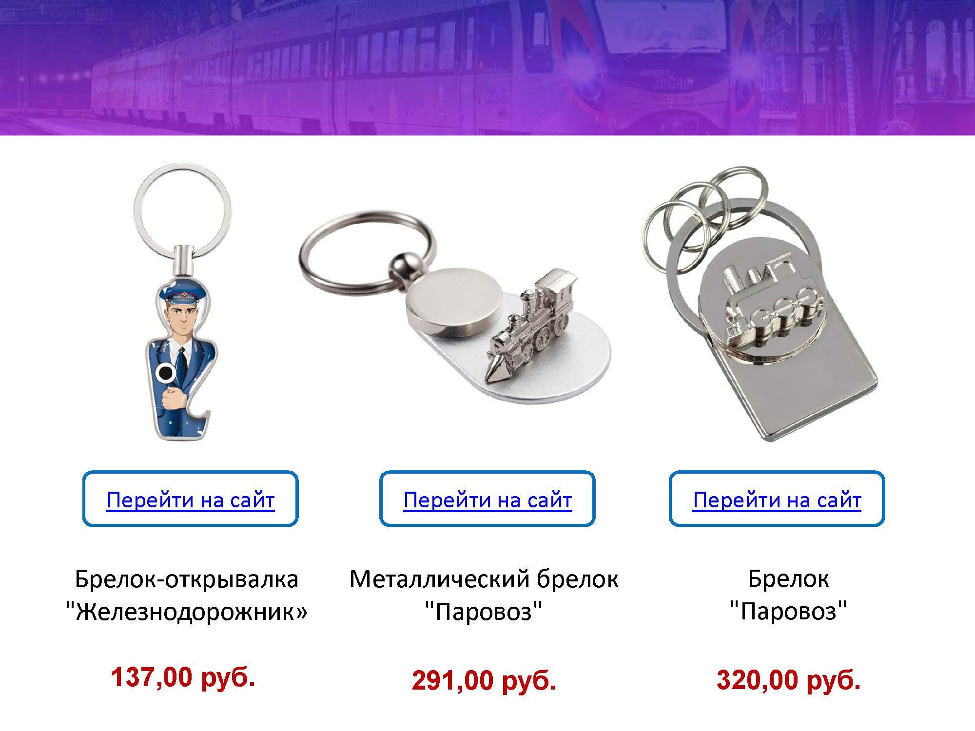 den_zheleznodorozhnika_07.08_Страница_02