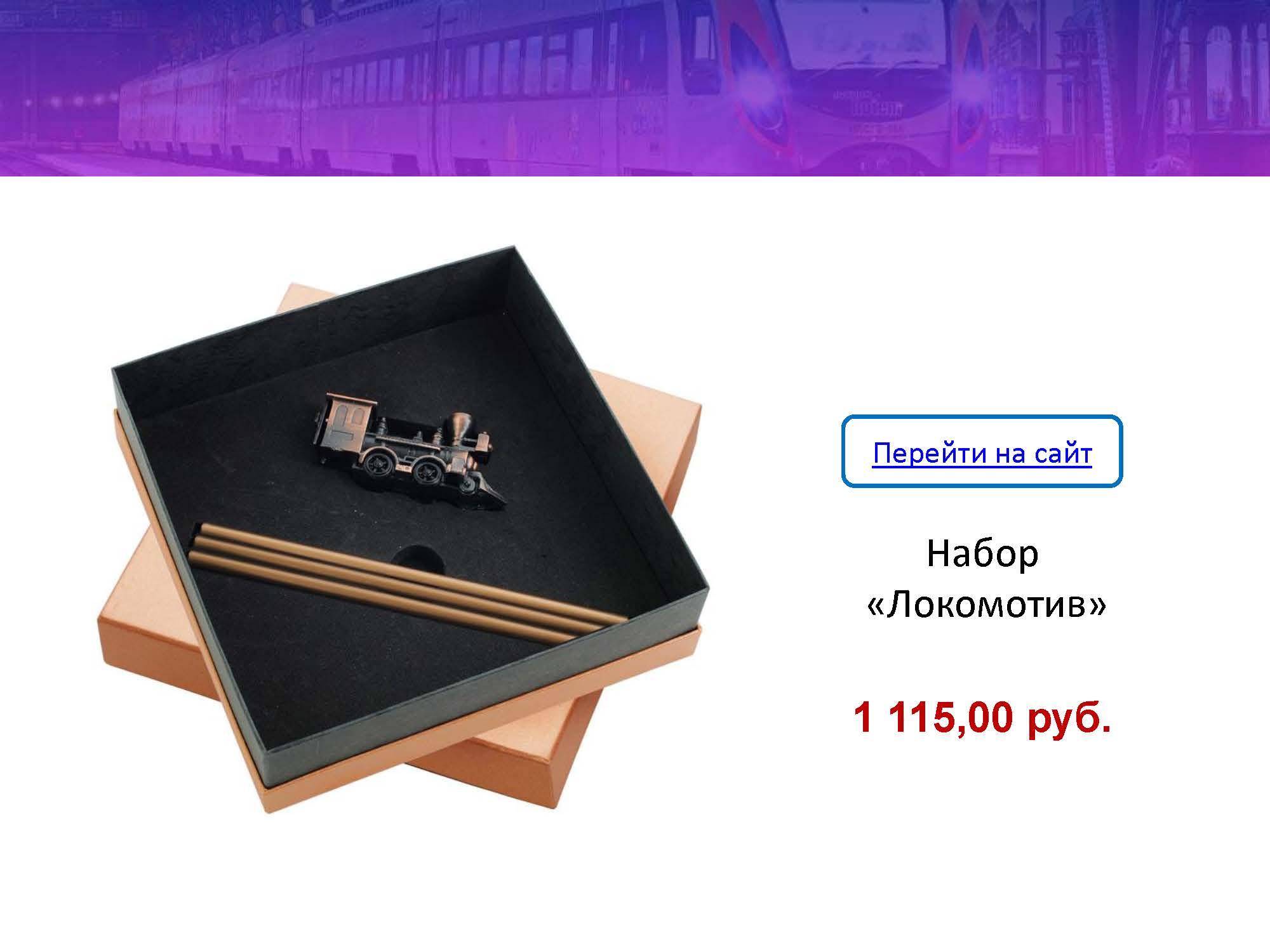 den_zheleznodorozhnika_07.08_Страница_03