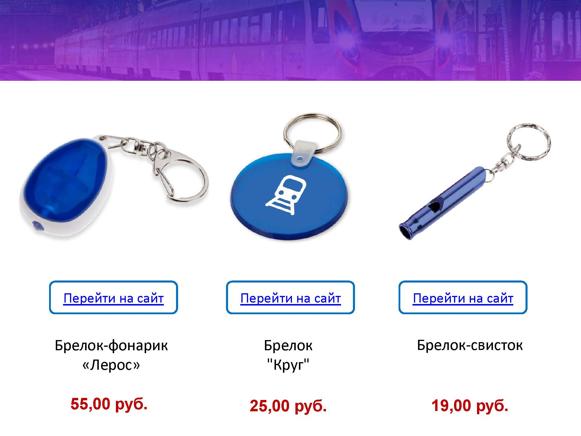 den_zheleznodorozhnika_07.08_Страница_04