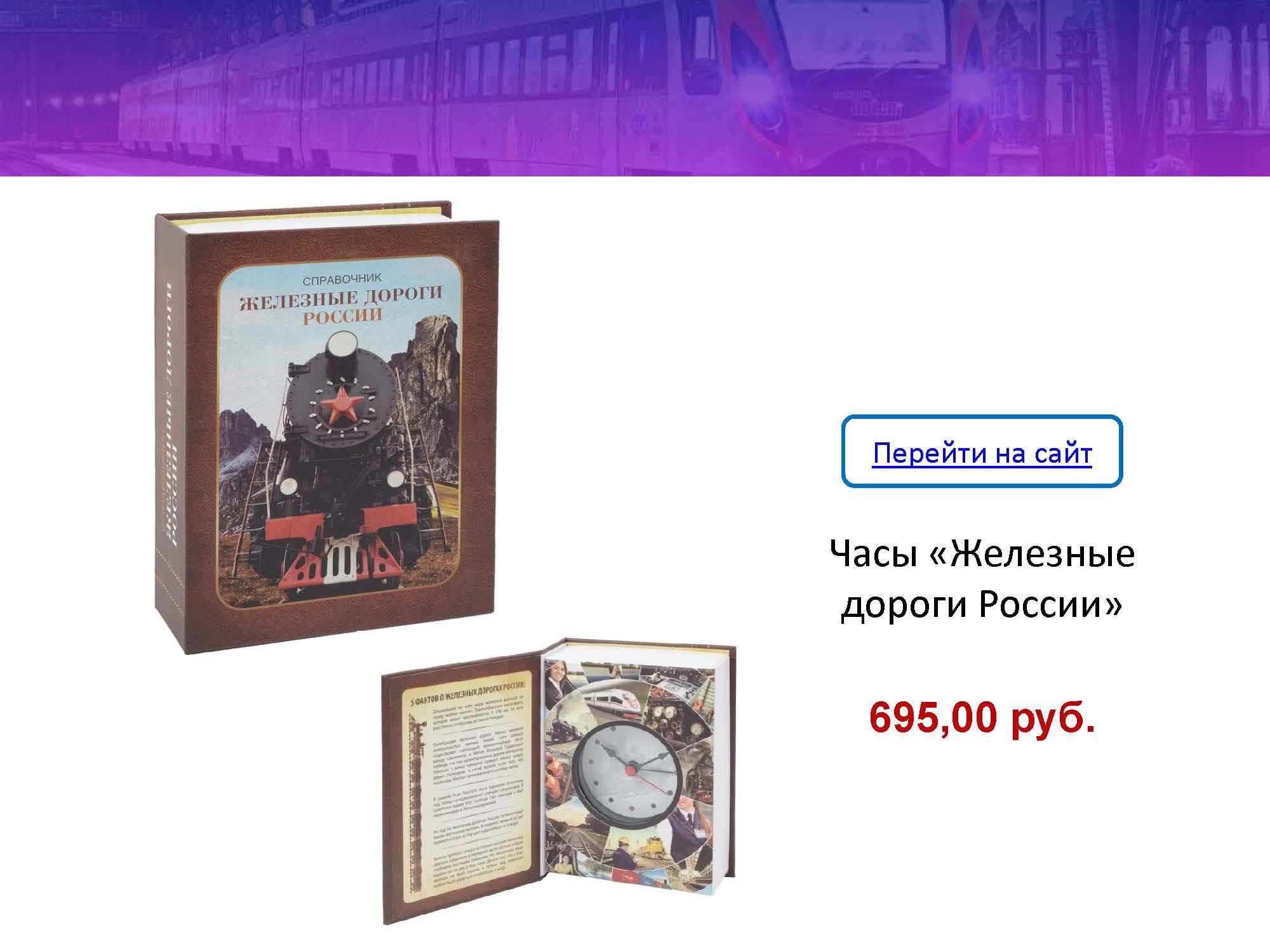 den_zheleznodorozhnika_07.08_Страница_05