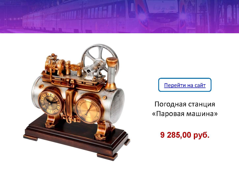 den_zheleznodorozhnika_07.08_Страница_07