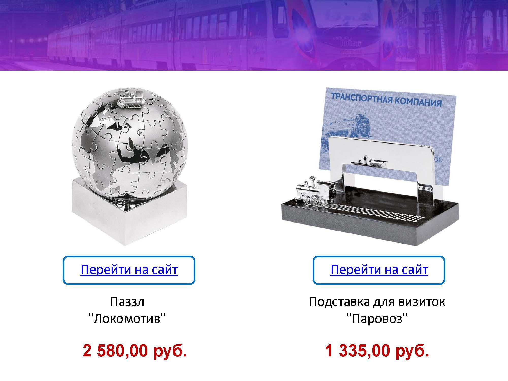 den_zheleznodorozhnika_07.08_Страница_08