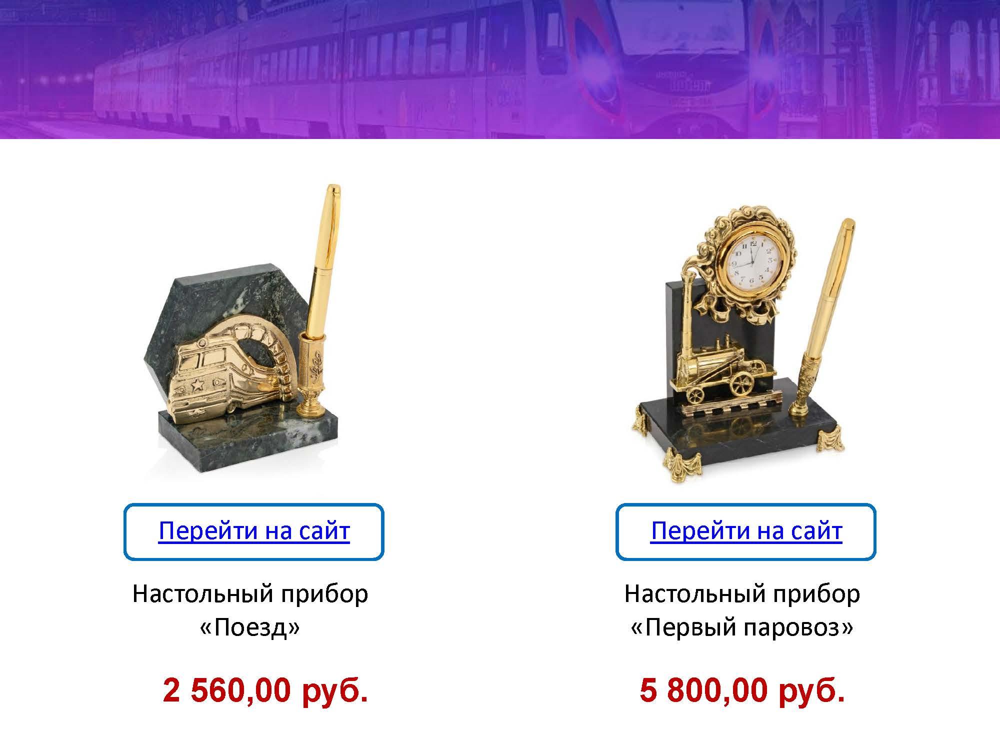 den_zheleznodorozhnika_07.08_Страница_09