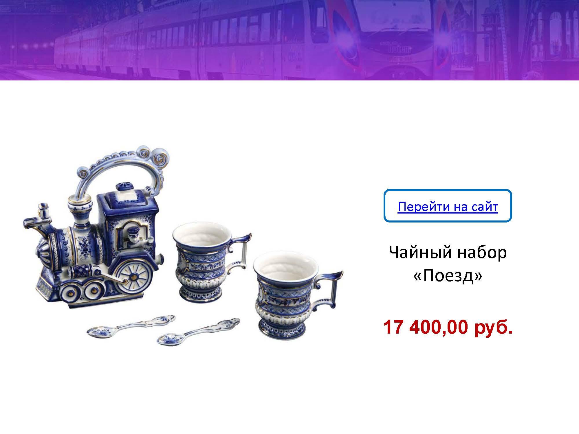den_zheleznodorozhnika_07.08_Страница_10