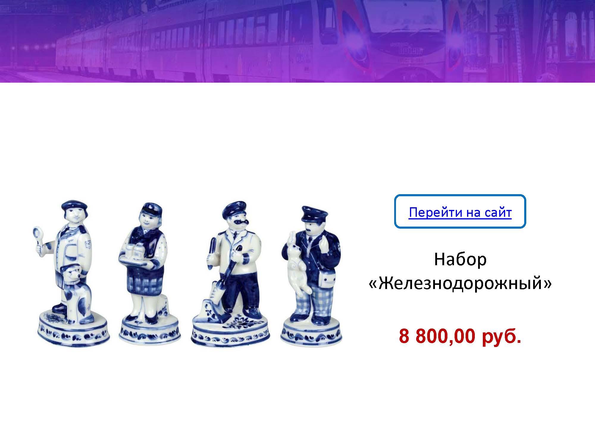 den_zheleznodorozhnika_07.08_Страница_12