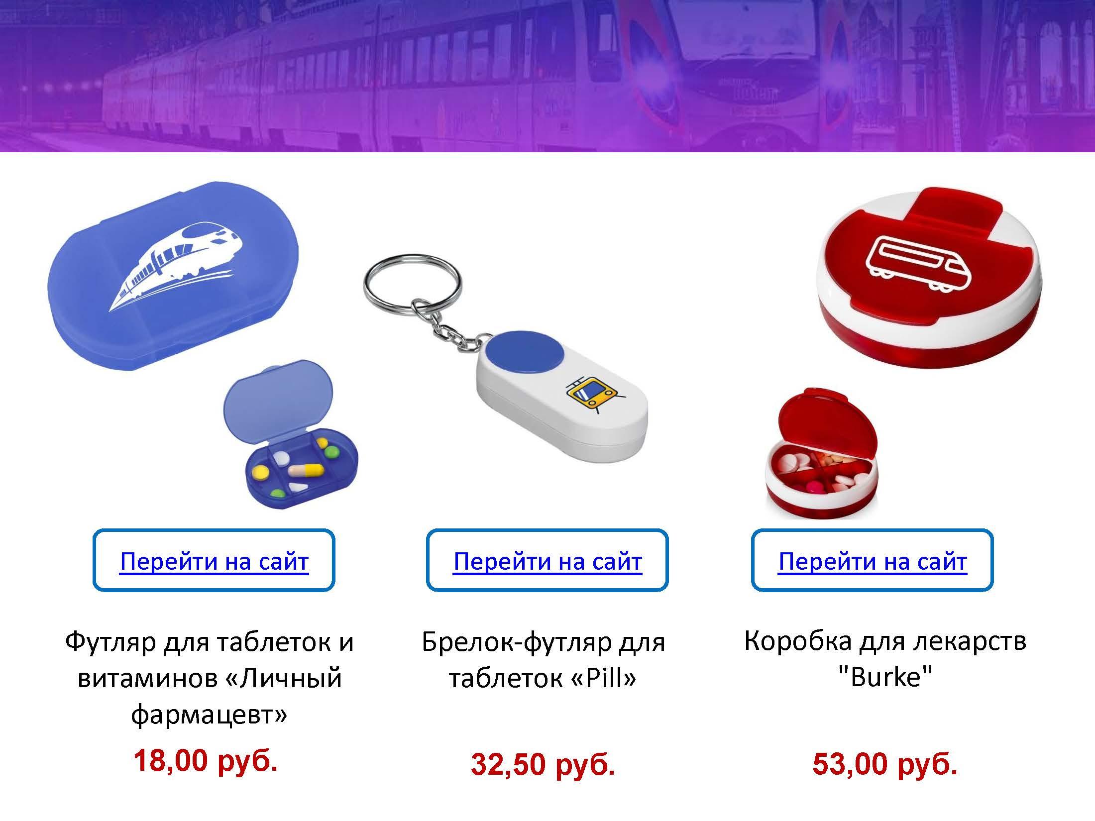 den_zheleznodorozhnika_07.08_Страница_13