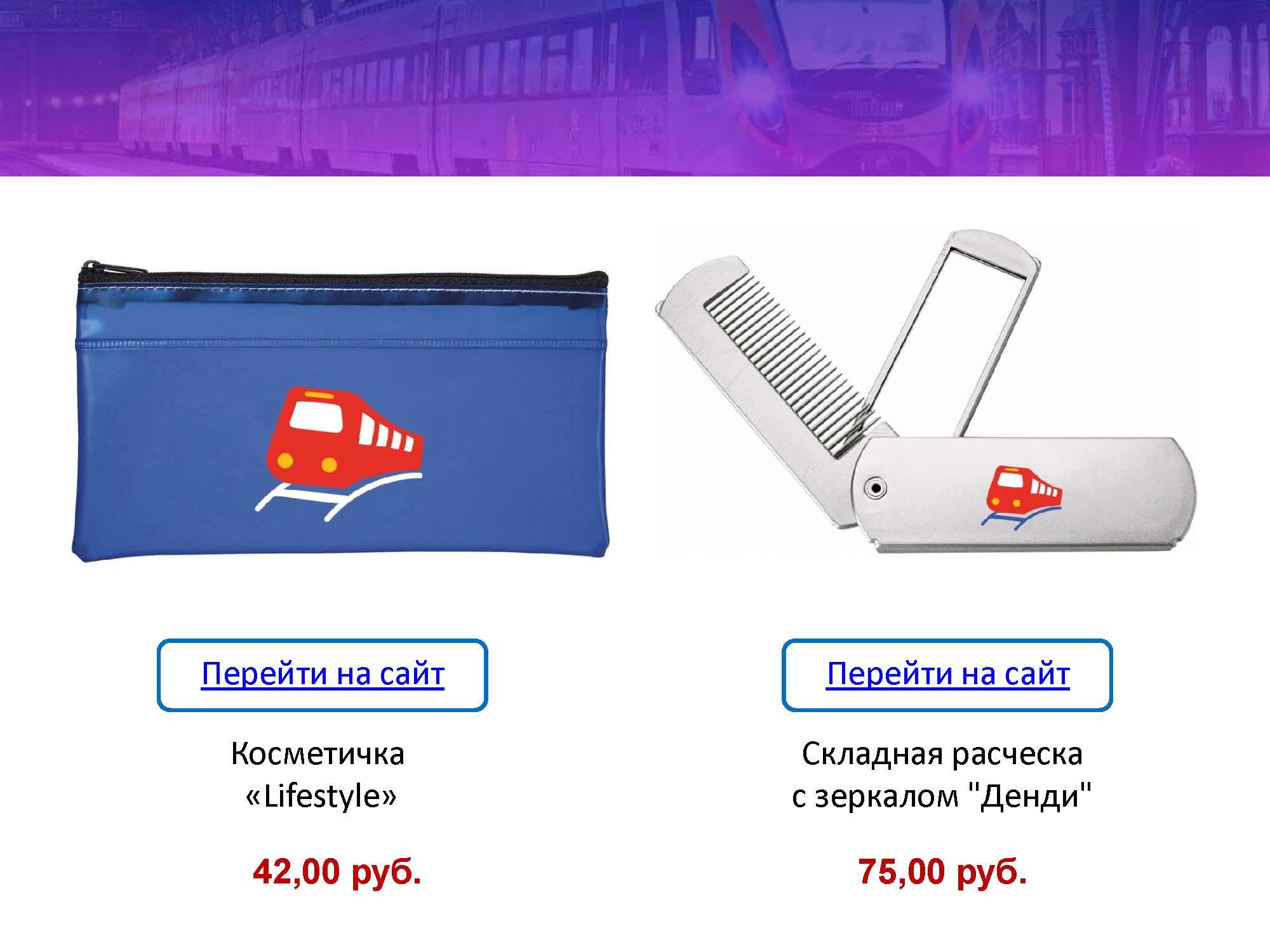 den_zheleznodorozhnika_07.08_Страница_14