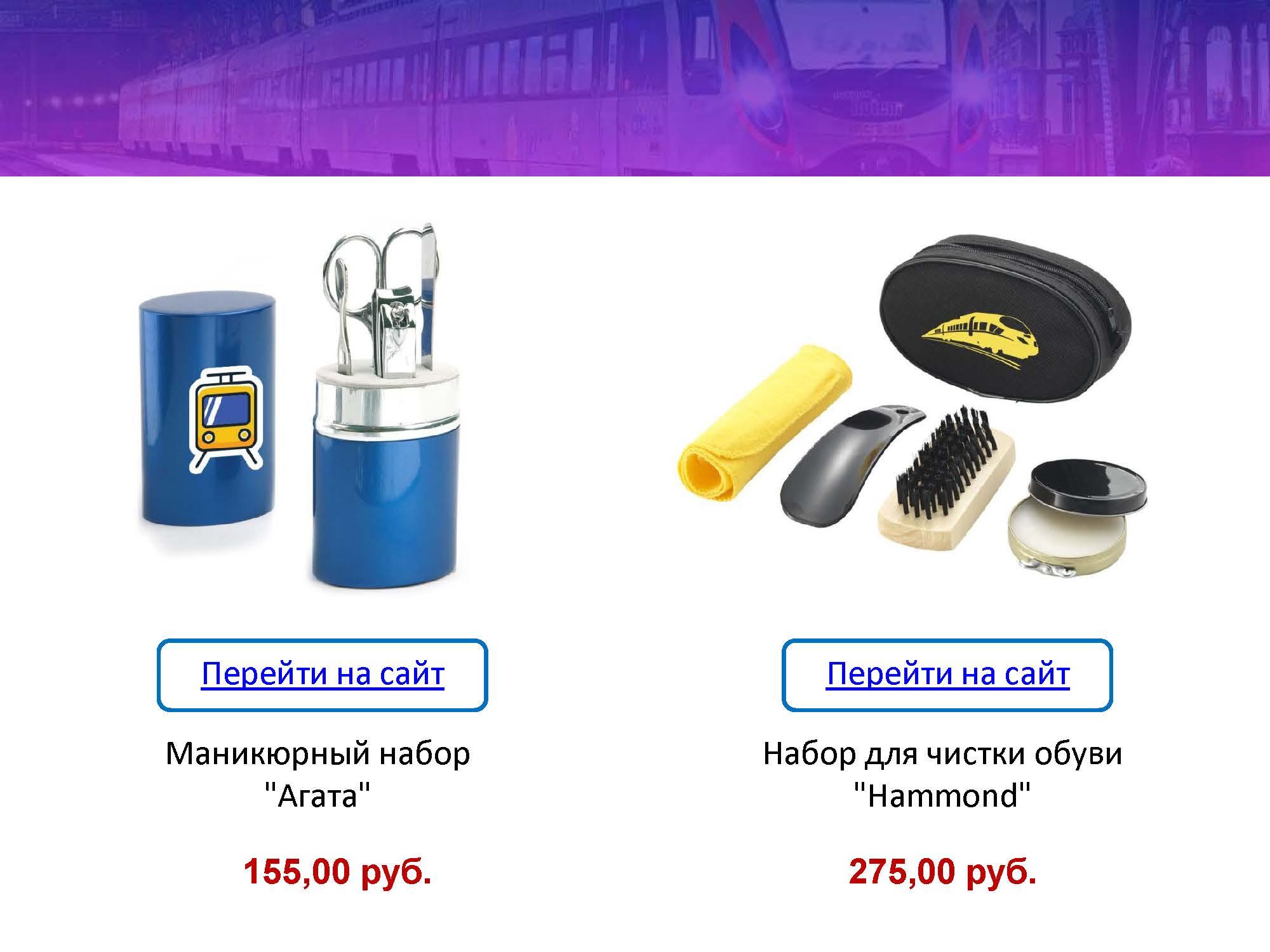 den_zheleznodorozhnika_07.08_Страница_15