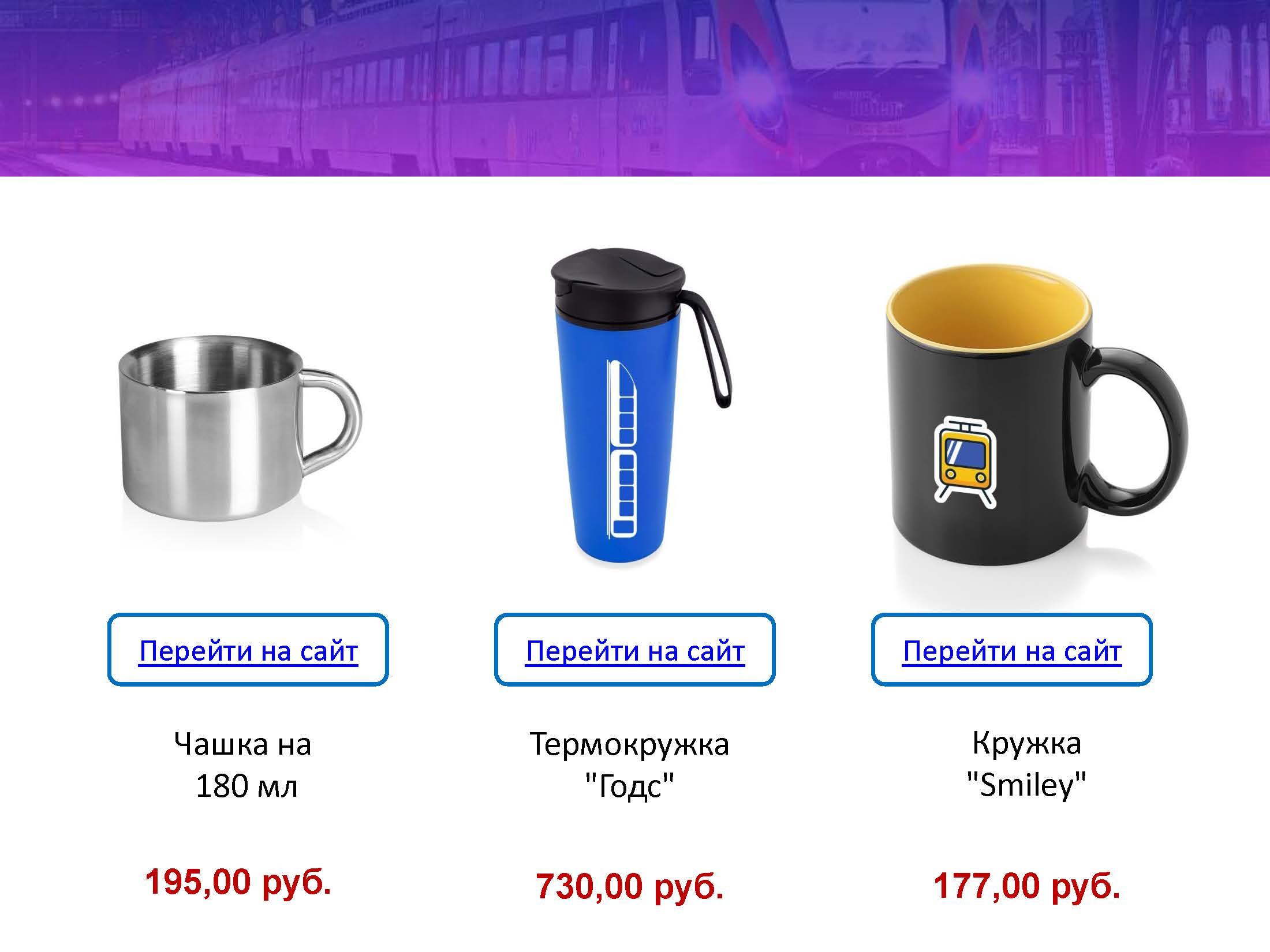 den_zheleznodorozhnika_07.08_Страница_16
