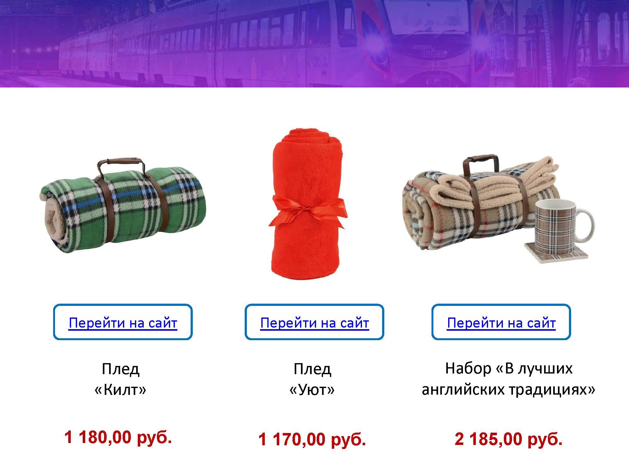 den_zheleznodorozhnika_07.08_Страница_17