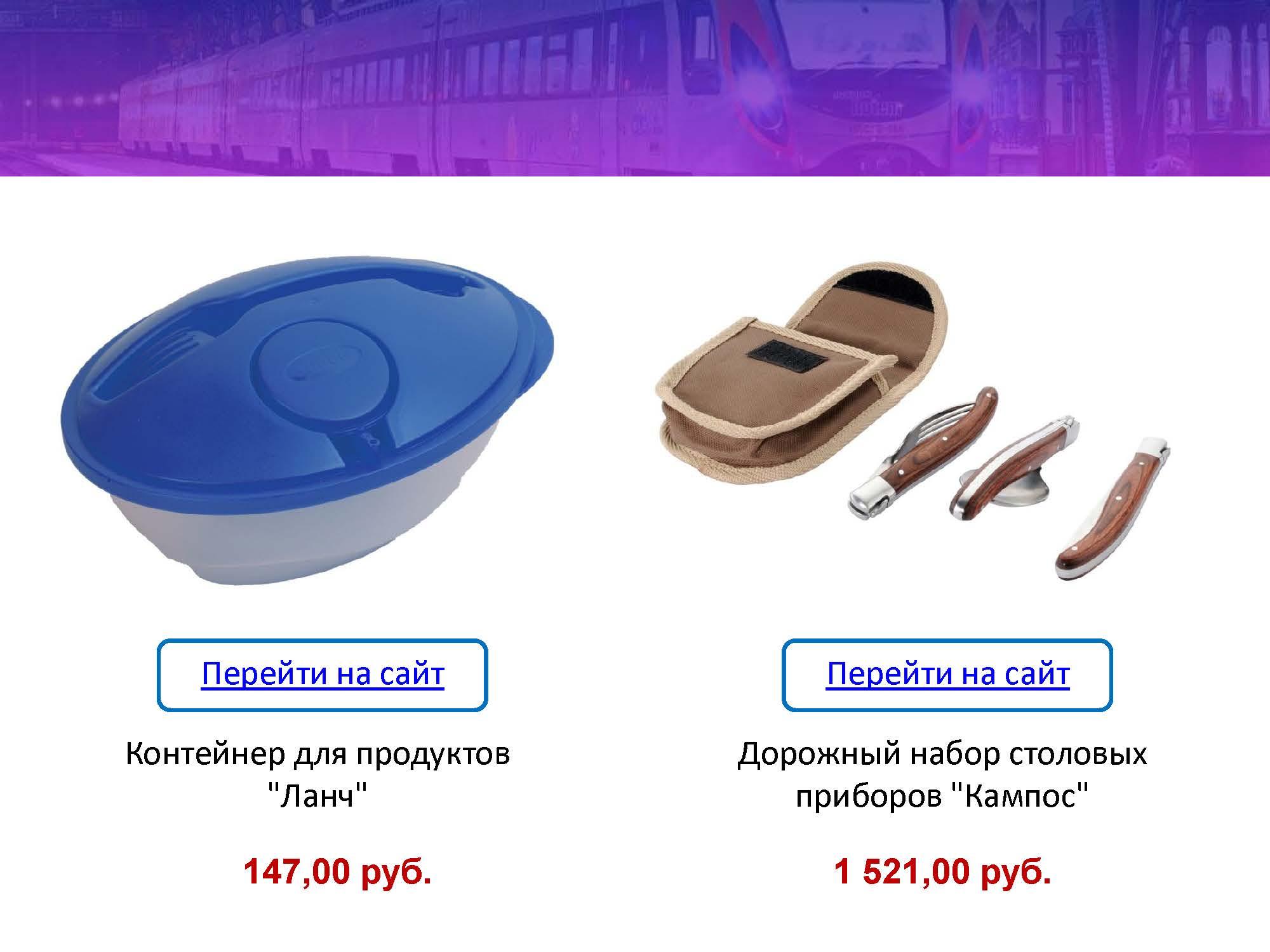 den_zheleznodorozhnika_07.08_Страница_18
