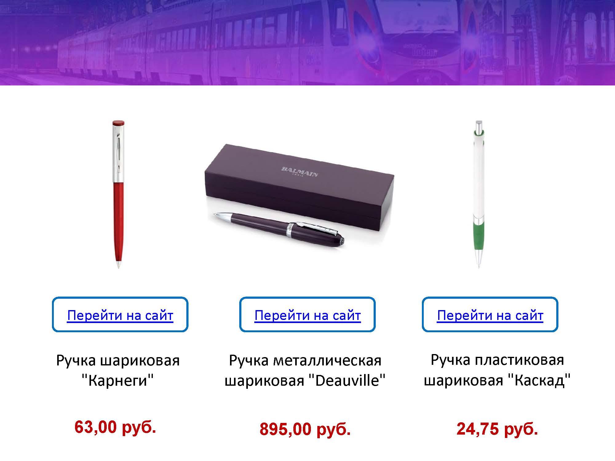 den_zheleznodorozhnika_07.08_Страница_20