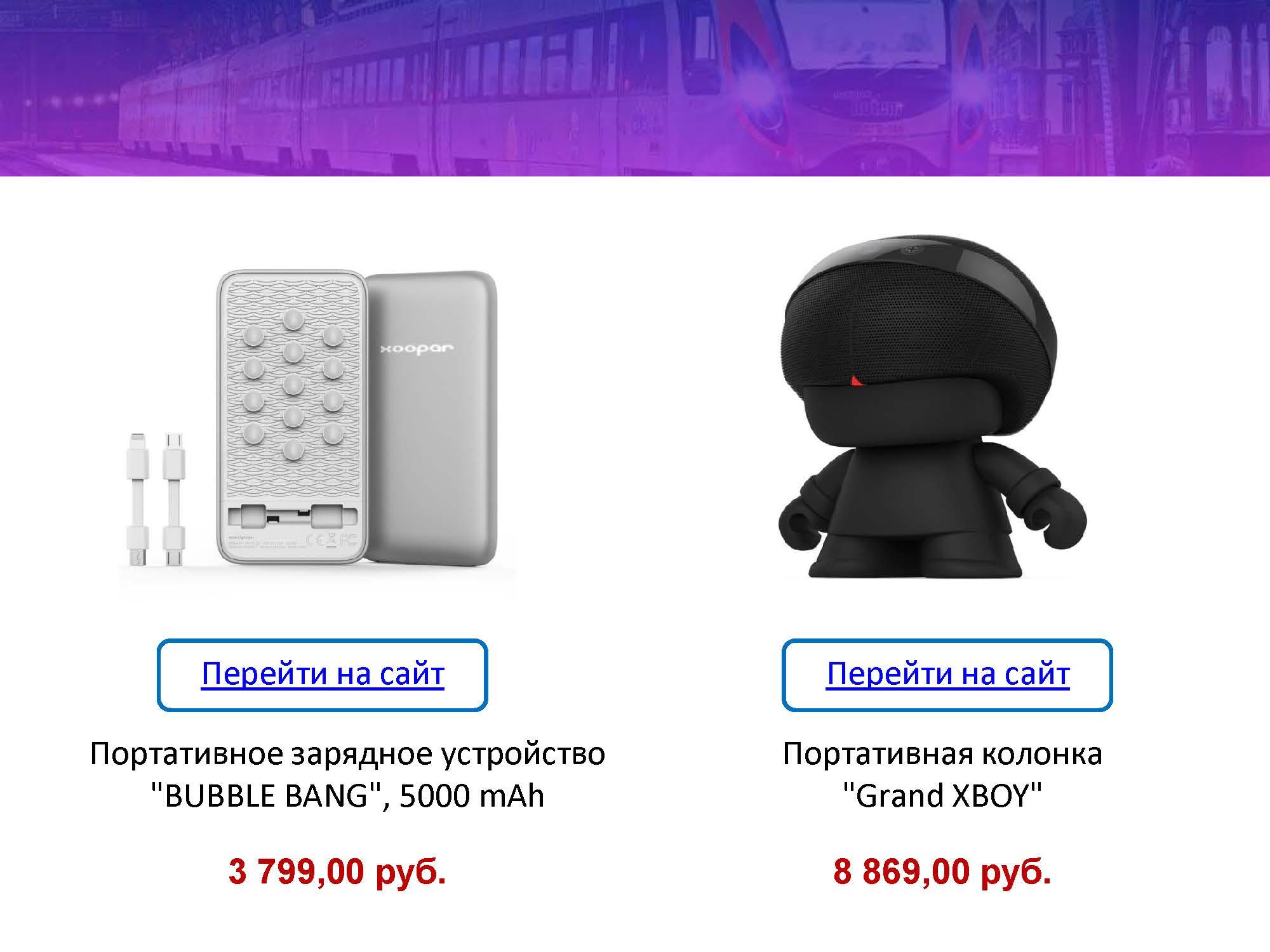 den_zheleznodorozhnika_07.08_Страница_21