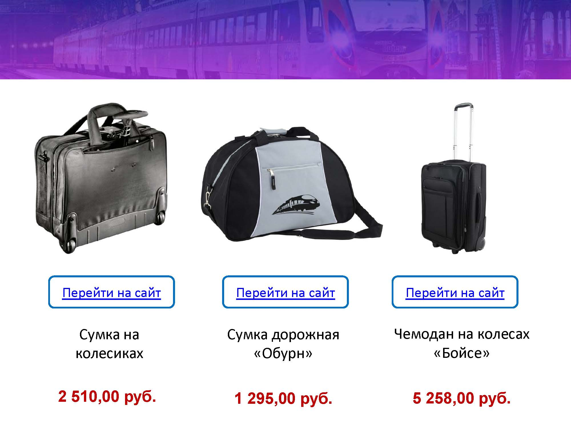 den_zheleznodorozhnika_07.08_Страница_22