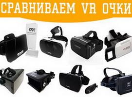 Обзор Top 5 VR очков до $100
