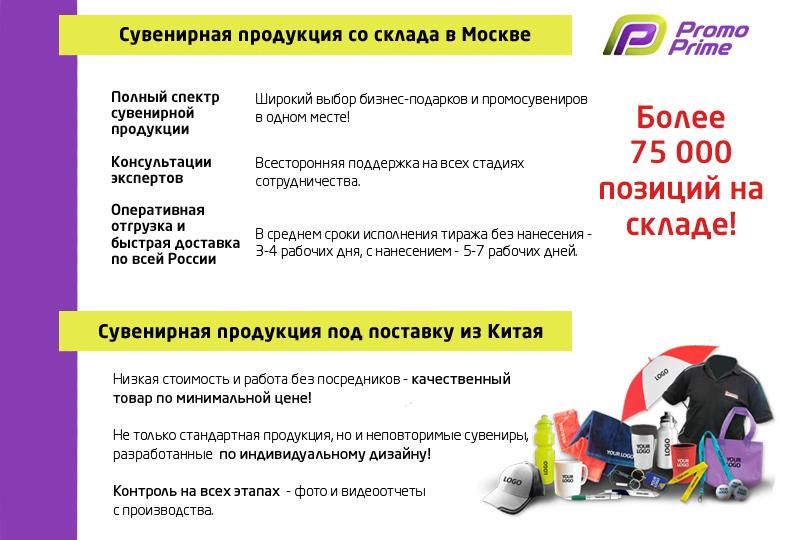 ЕР_PromoPrime_Страница_1