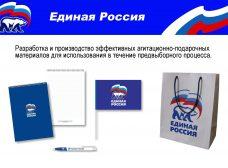 Предвыборная промо-продукция для партии «Единая Россия»