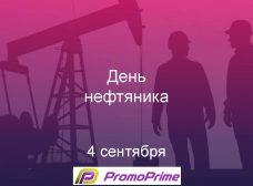День нефтяника_04.09.2016 г.