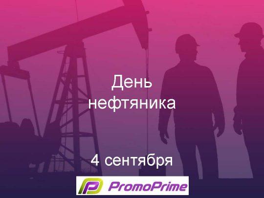 День нефтяника_04.09.2018 г.