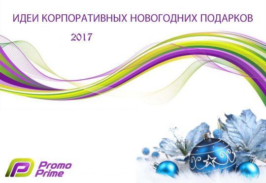 Идеи корпоративных НГ подарков_2017