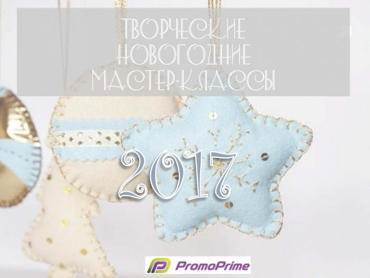 prezentatsiya-mk-novyi-god-korparativy_stranitsa_1