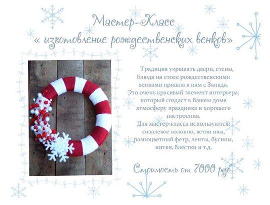 prezentatsiya-mk-novyi-god-korparativy_stranitsa_3