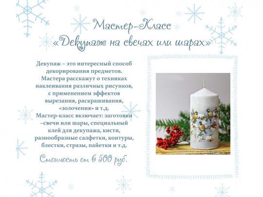 prezentatsiya-mk-novyi-god-korparativy_stranitsa_5