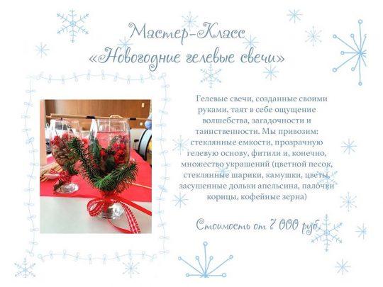 prezentatsiya-mk-novyi-god-korparativy_stranitsa_6