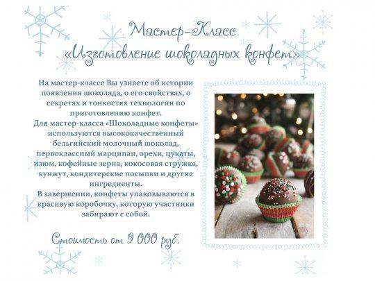 prezentatsiya-mk-novyi-god-korparativy_stranitsa_7