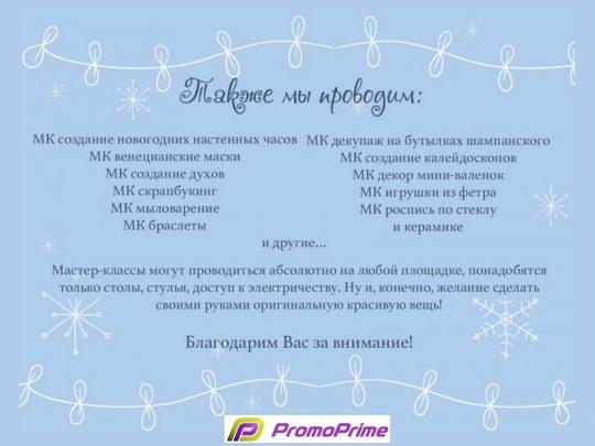 prezentatsiya-mk-novyi-god-korparativy_stranitsa_9