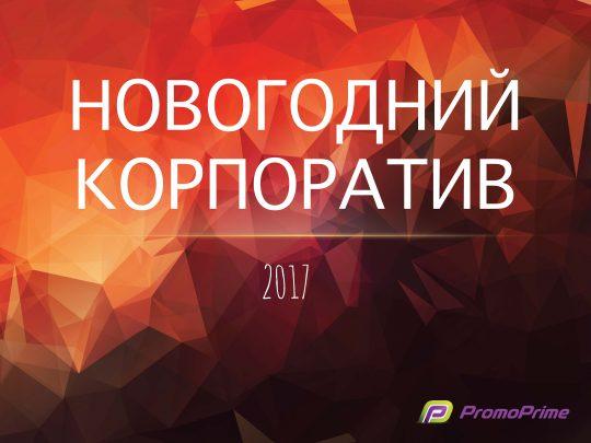 prezentatsiya-ng_2017_stranitsa_01