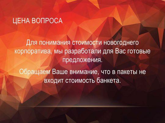 prezentatsiya-ng_2017_stranitsa_09