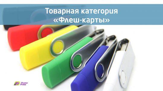 Какими бывают USB флешки