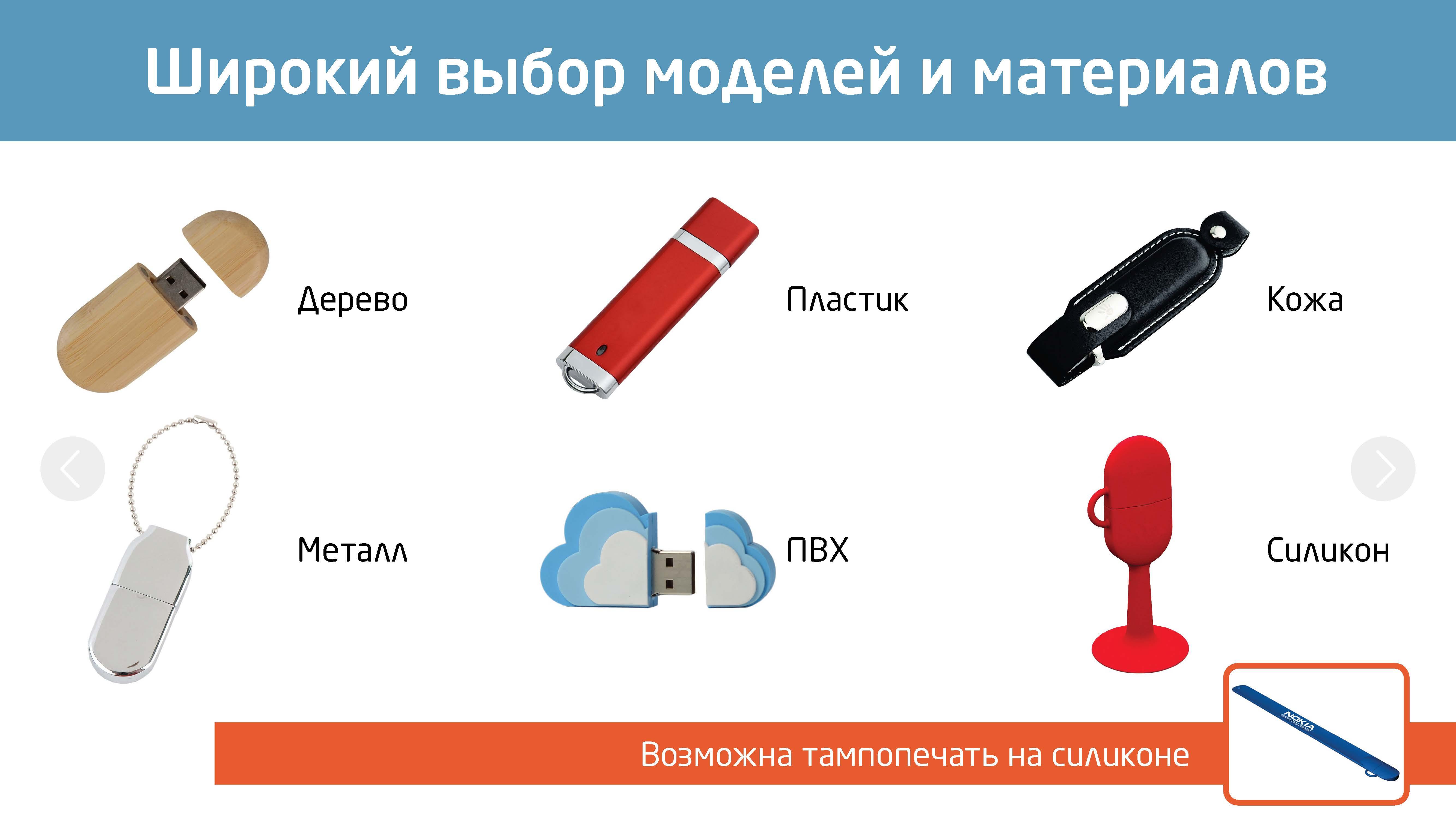 usb-flash-drivers_stranitsa_03