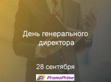 День генерального директора_28.09.2018 г.