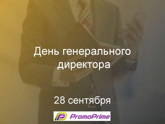 День генерального директора_28 сентября