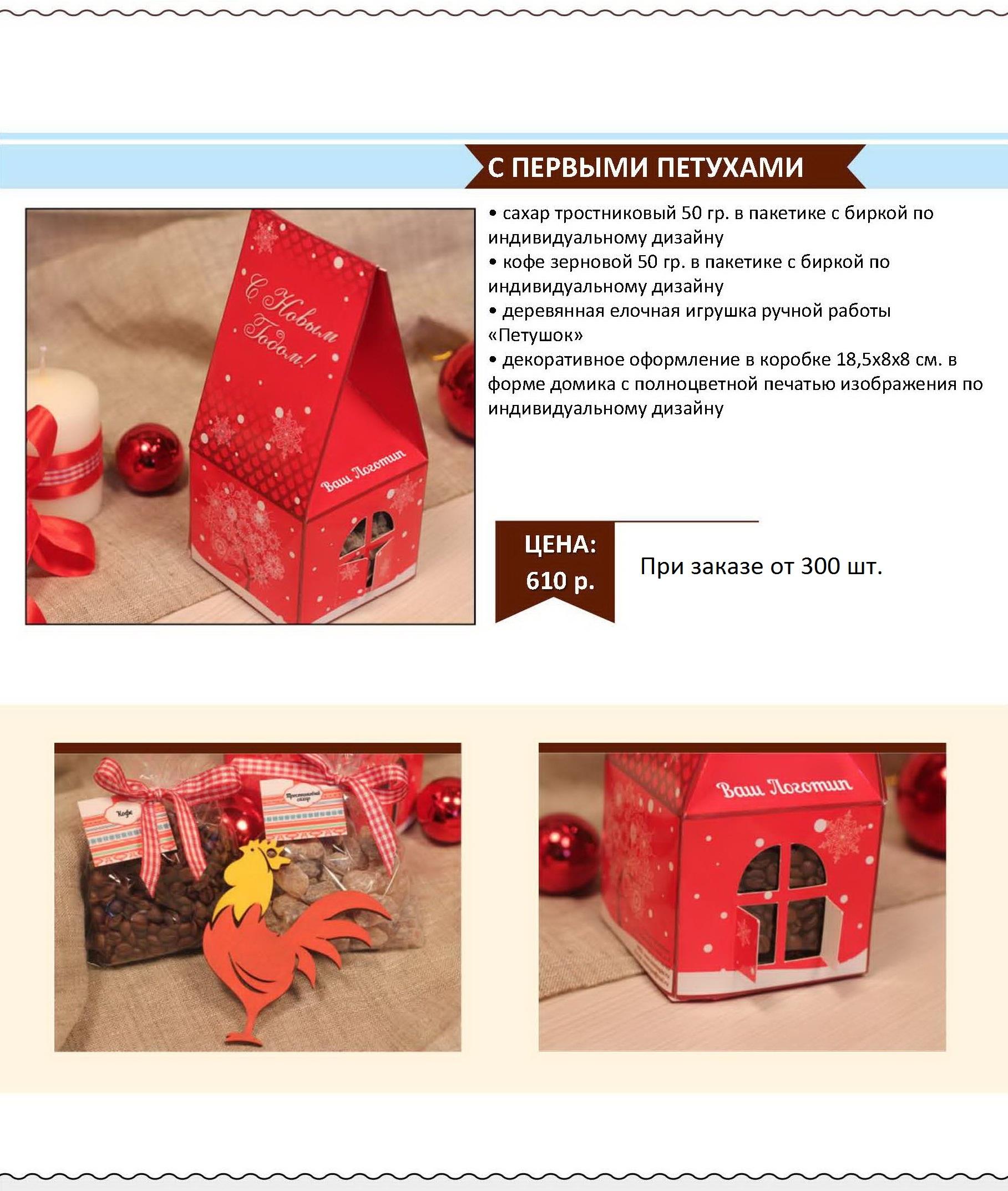 new_year_stranitsa_008