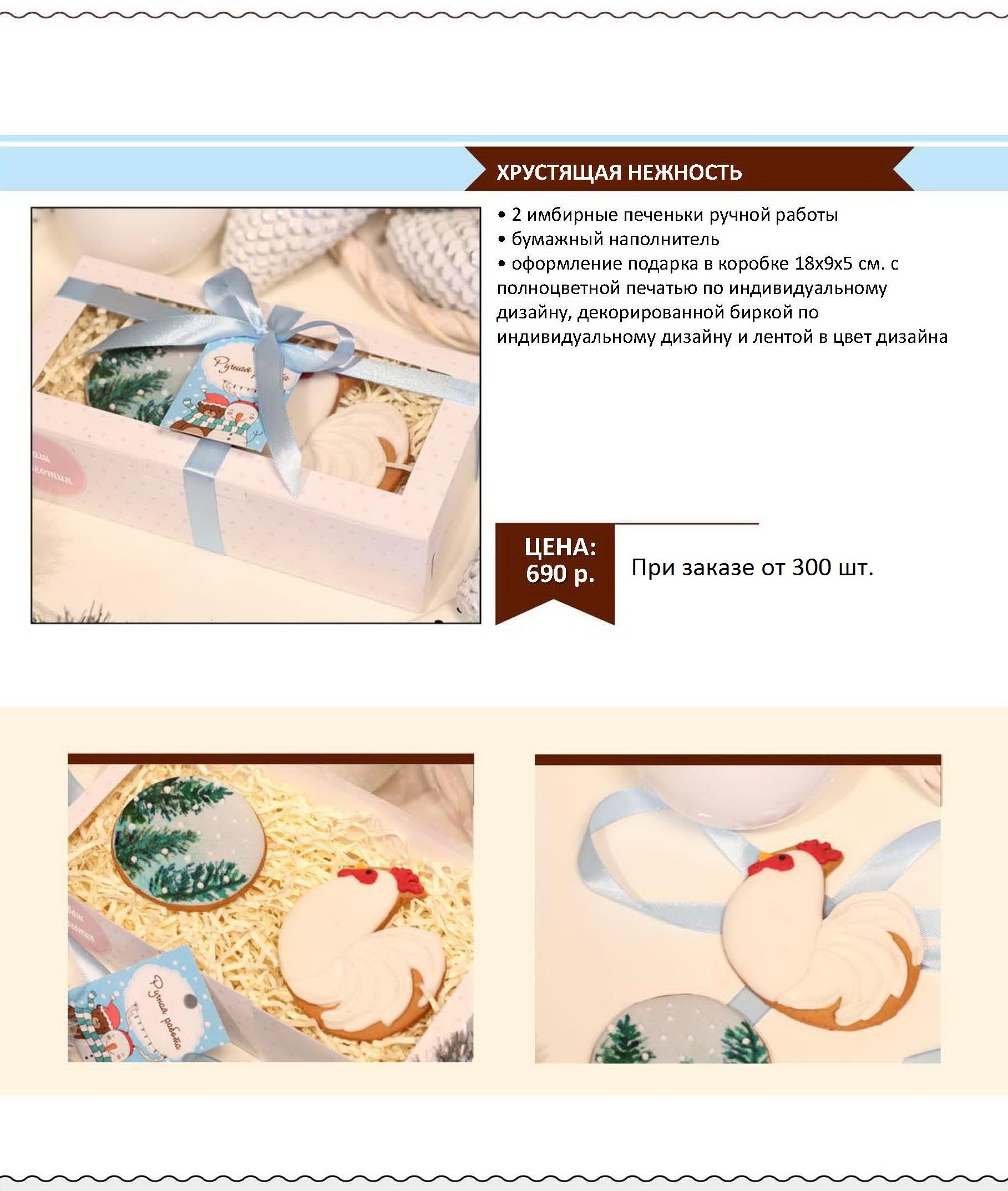 new_year_stranitsa_014