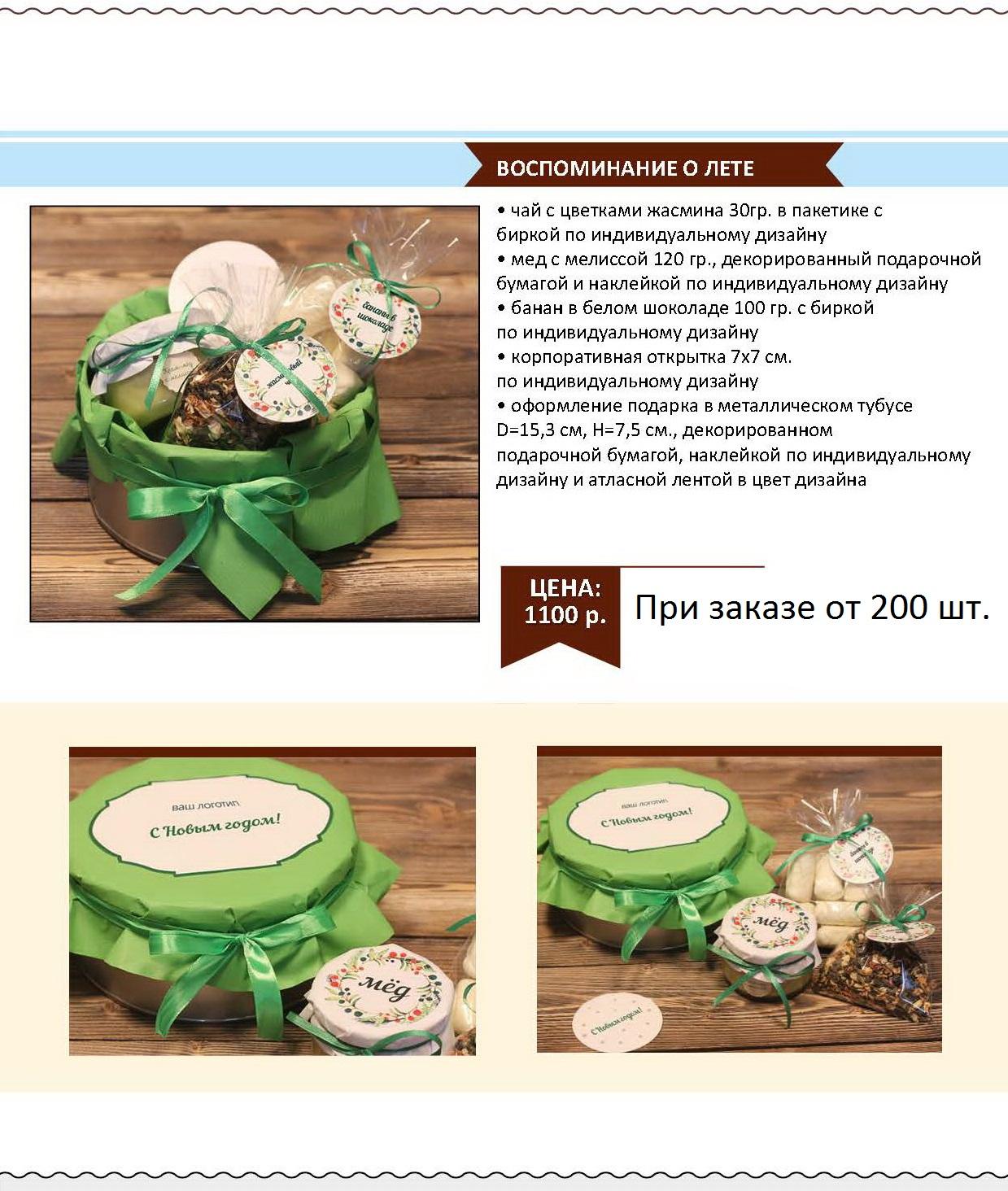 new_year_stranitsa_023