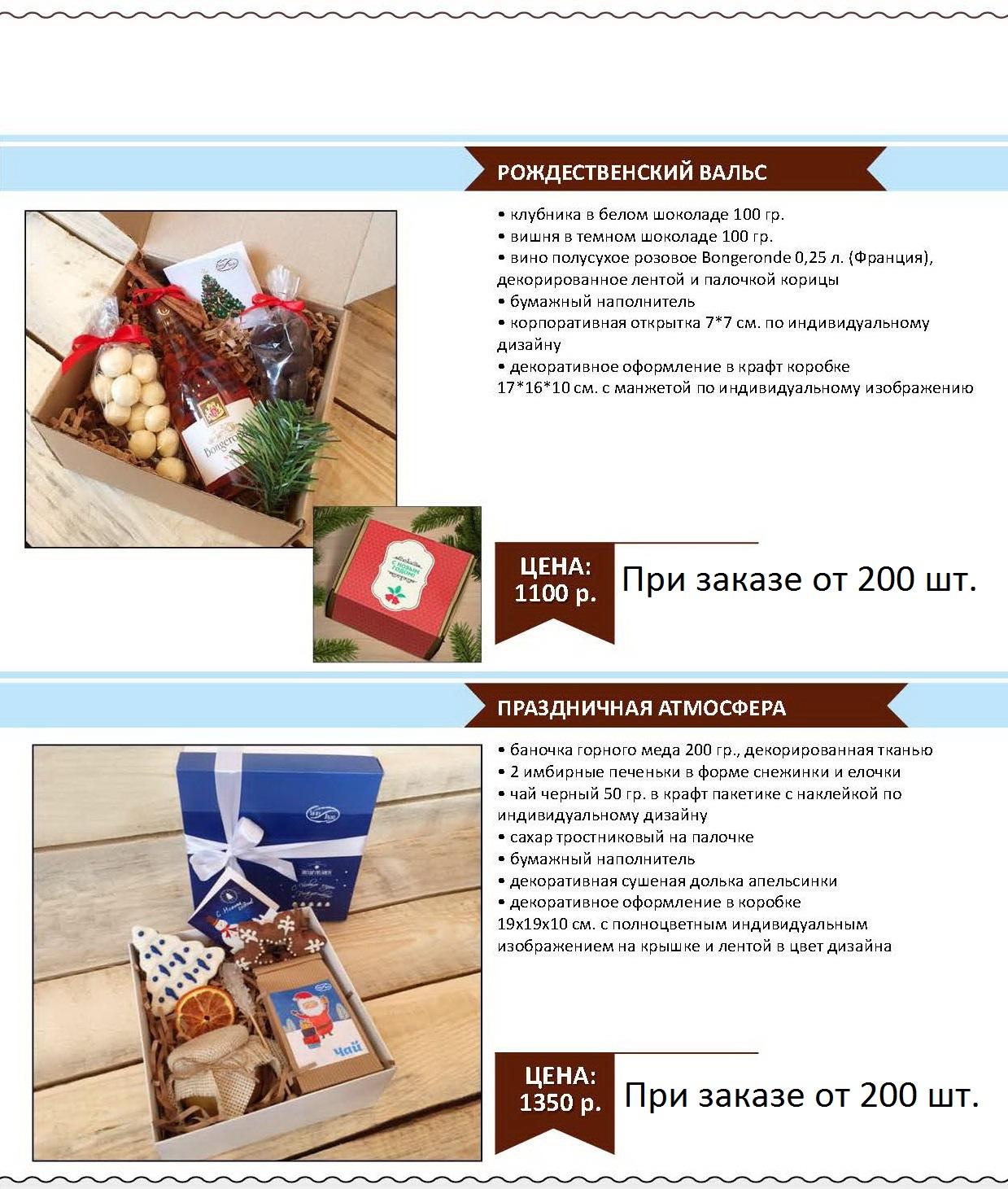new_year_stranitsa_027
