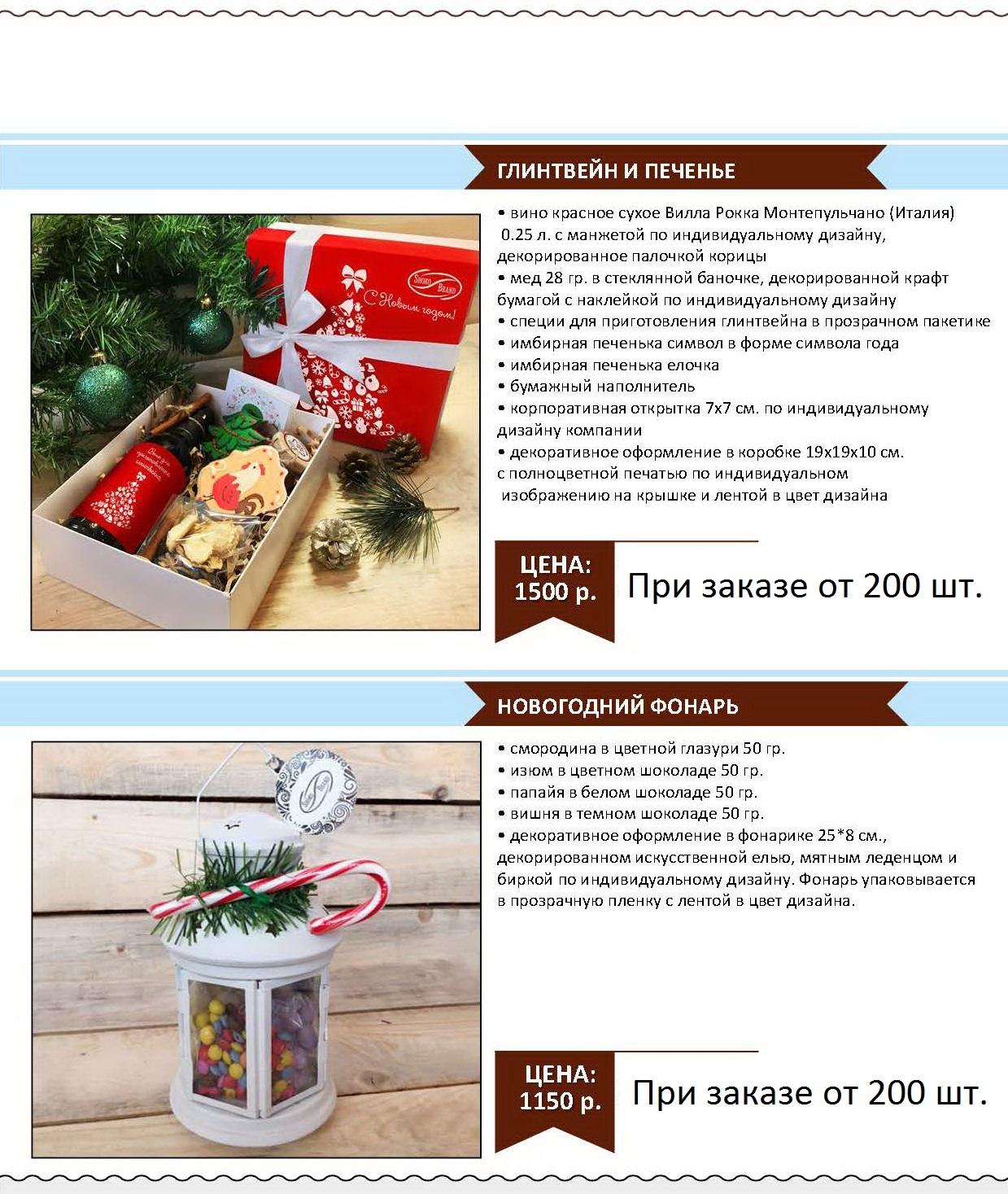new_year_stranitsa_034