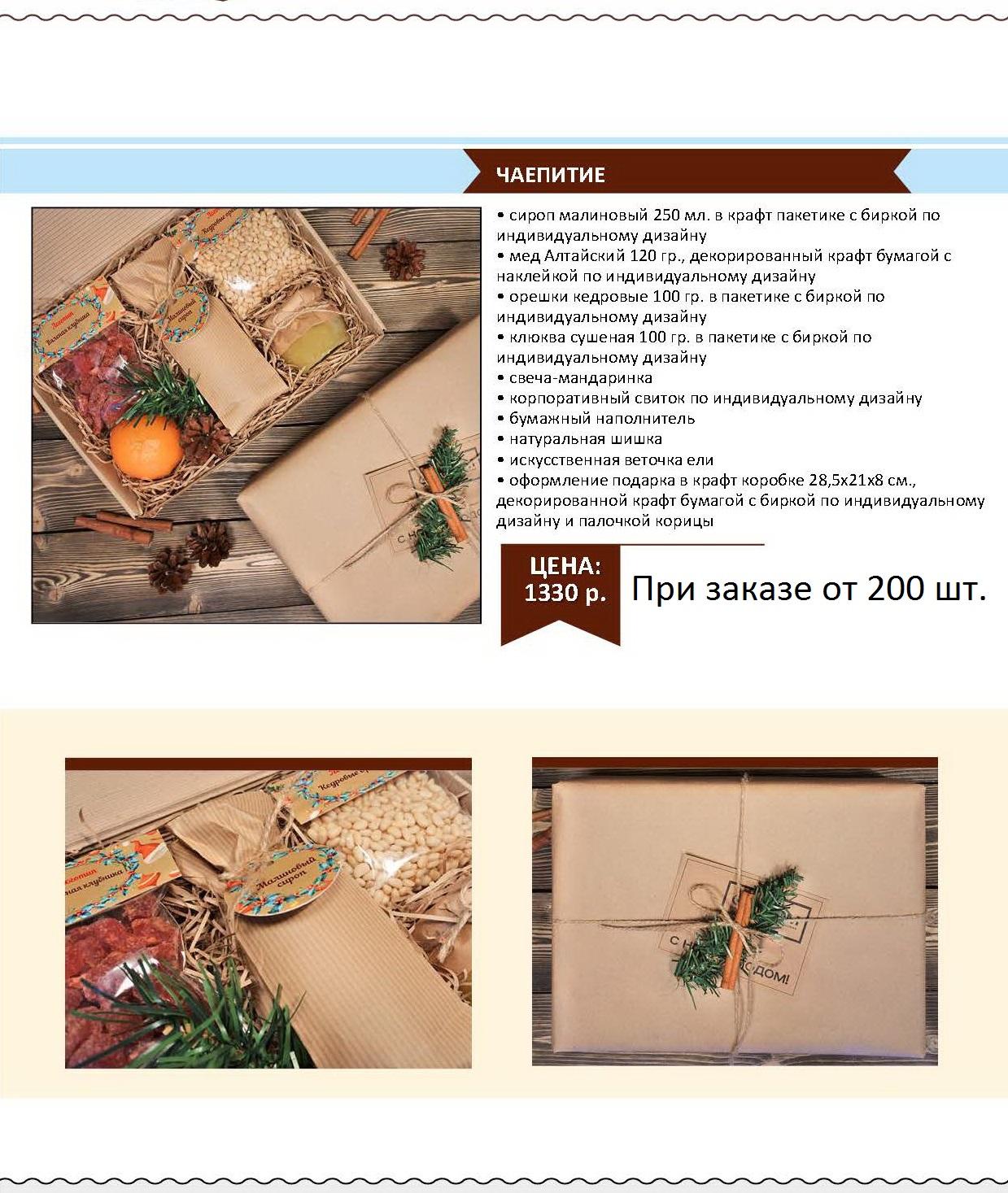 new_year_stranitsa_040