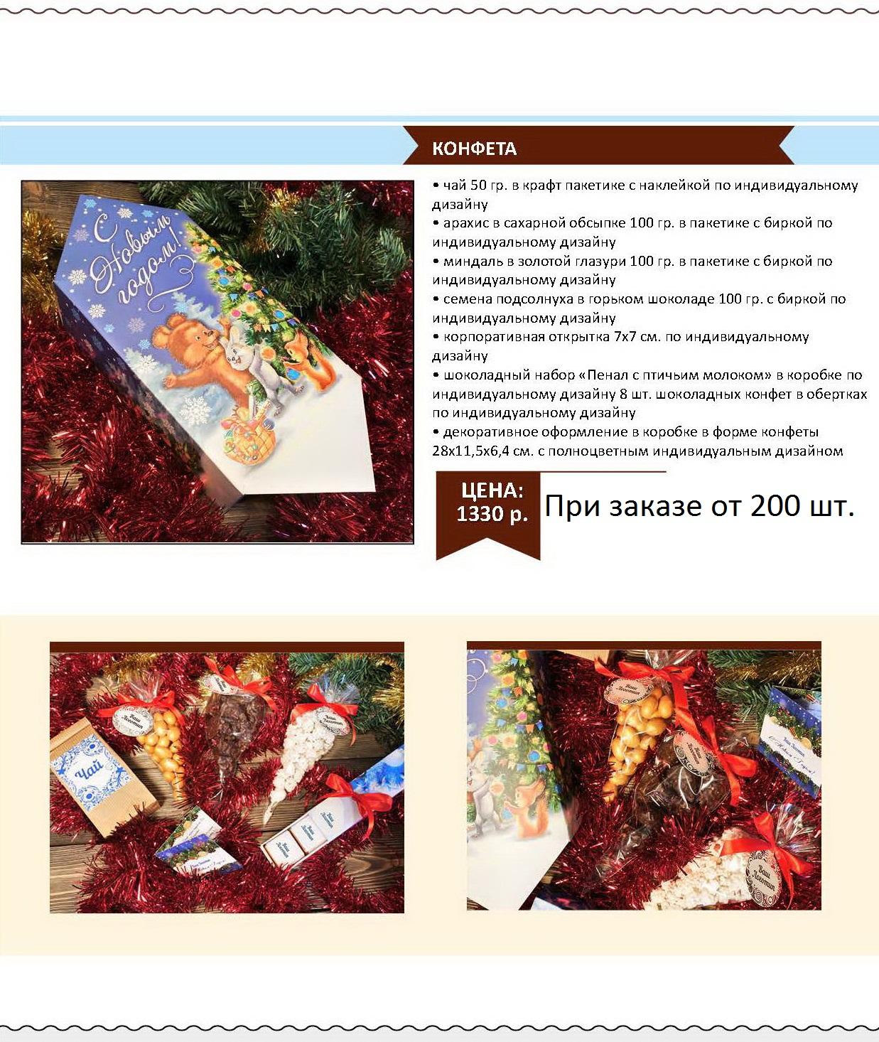 new_year_stranitsa_041