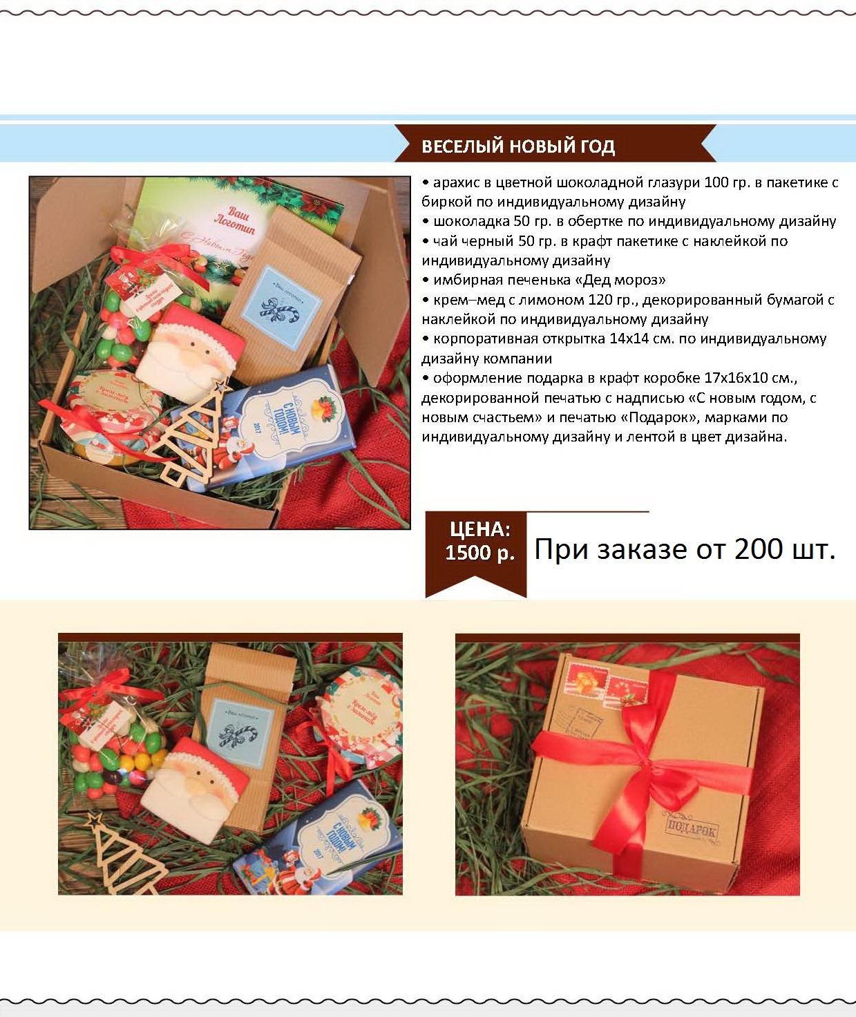 new_year_stranitsa_047