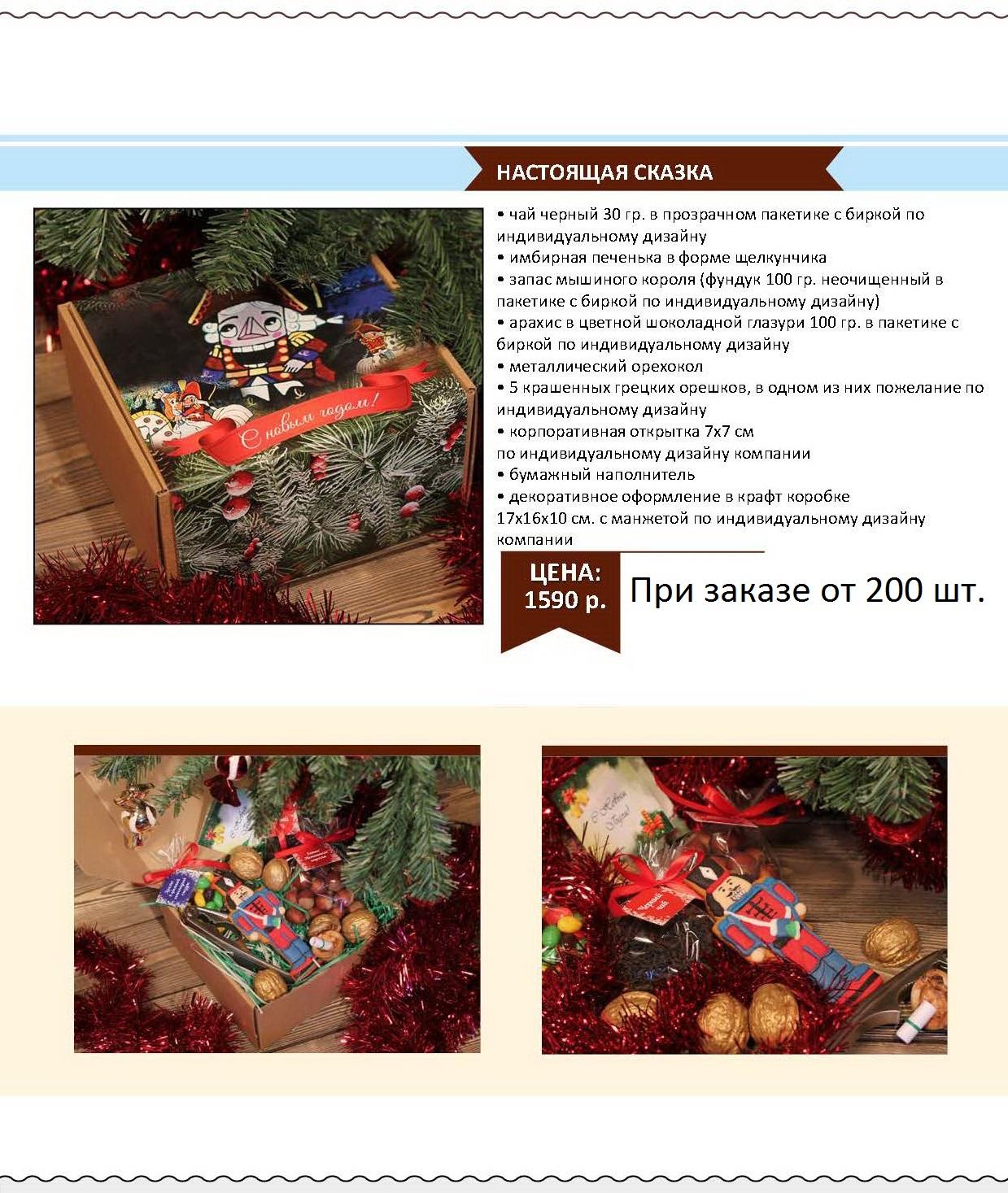 new_year_stranitsa_057