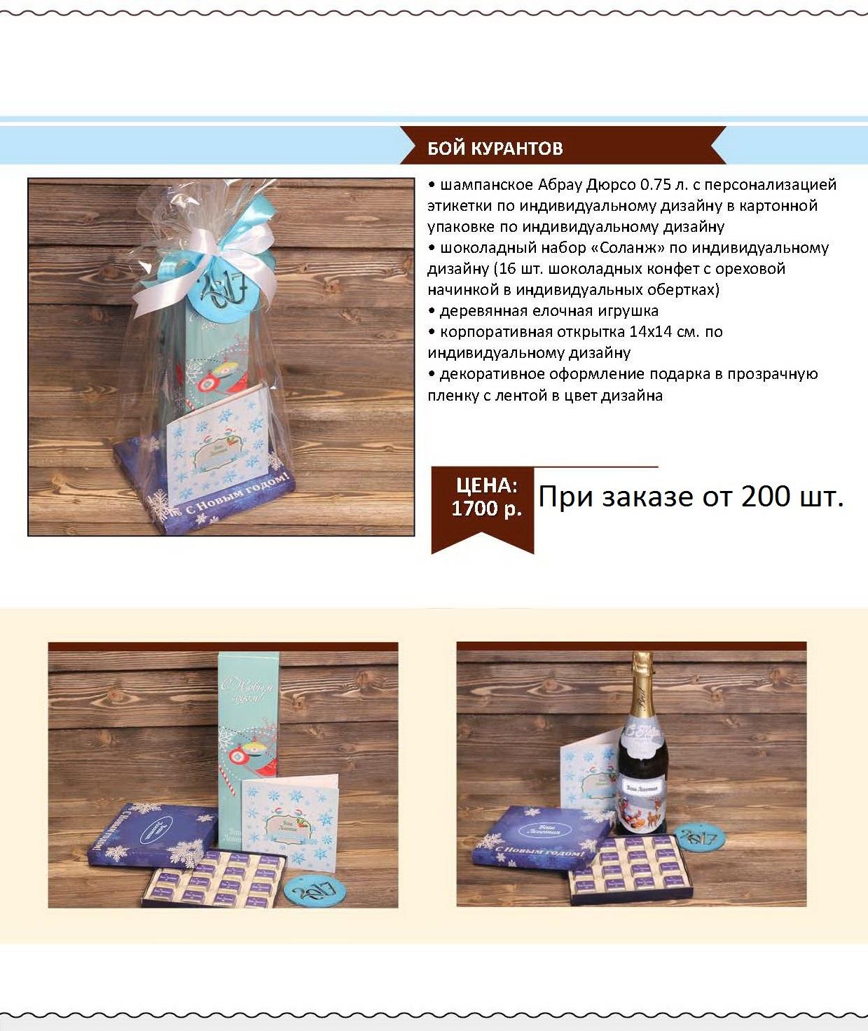 new_year_stranitsa_060