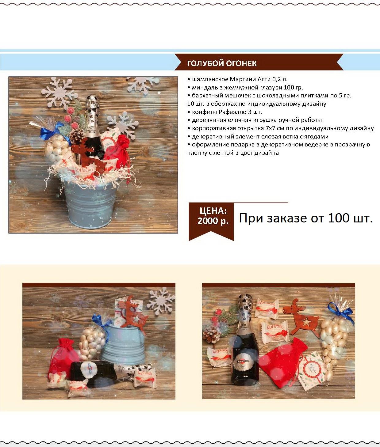 new_year_stranitsa_065